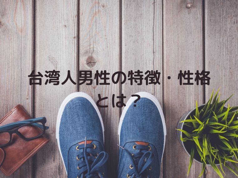 台湾人男性 性格 特徴