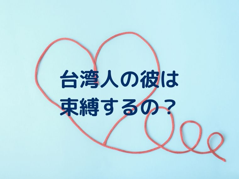 台湾人男性 恋愛