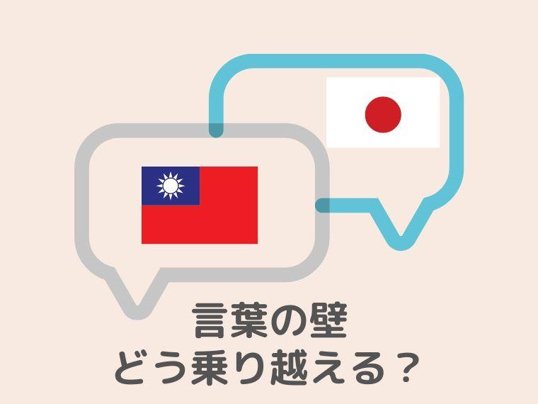 台湾人 何語