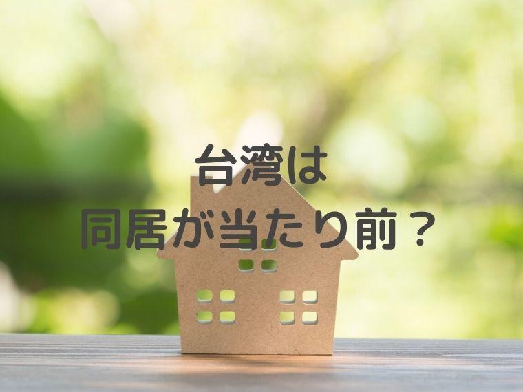 台湾 結婚 同居