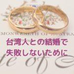 台湾人 結婚 後悔