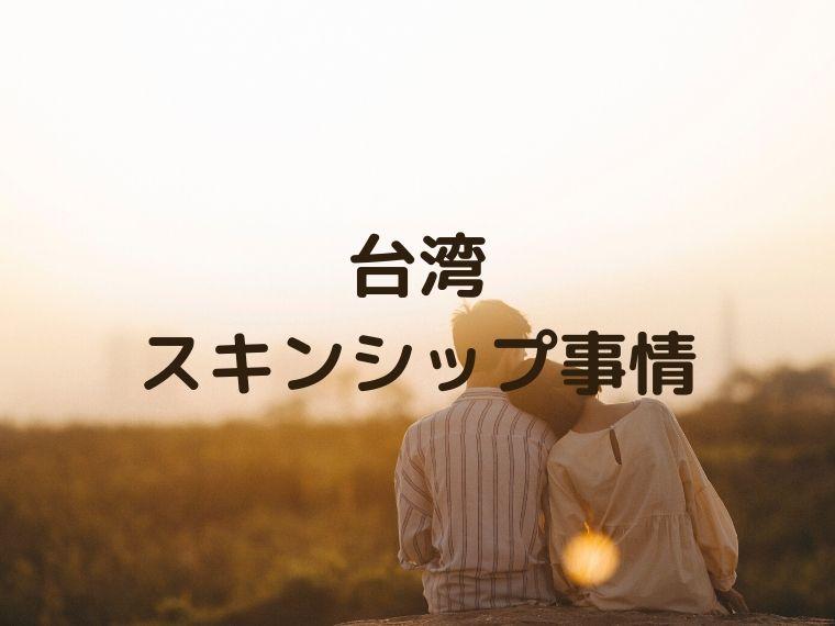 台湾人 恋愛 スキンシップ